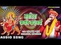 Ravinder Singh Jyoti Devi Bhajan - Mayariya Kawane Karanwa - Maiya Ke Sandesh- Bhojpuri Devi Geet video download