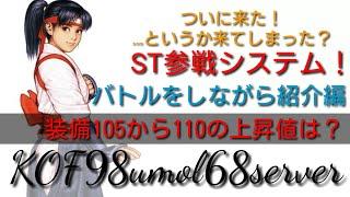 STシステム解禁!【KOF98UMOL】