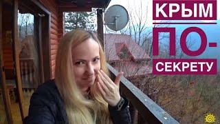 По-секрету: места, о которых мало знают. Зимний отдых в Крыму. Лесной кордон