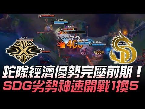 SS vs SDG 蛇隊經濟優勢完壓前期 SOD劣勢神速開戰1換5!Game 2