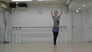 宝塚式バレエレッスン動画〜12月の課題③〜試験官の評価ポイントお教えしますのサムネイル