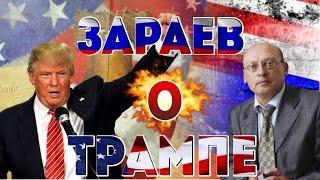 Астролог Зараев о Трампе. Последний 45 президент США?