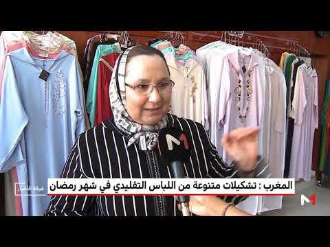 العرب اليوم - تزايد الإقبال على اللباس التقليدي المغربي