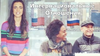 Американка о русских. Интернациональная пара. Ольга Рохас | Нью-Йорк