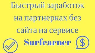 Быстрый заработок на партнерках без сайта на сервисе Surfearner