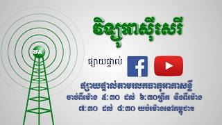 RFA Khmer ការផ្សាយរបស់អាស៊ីសេរី
