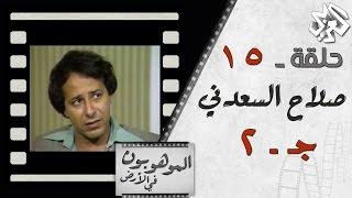 الموهوبون في الأرض مع بلال فضل | الحلقة 15 | الموسيقار كمال بكير والفنان مصطفى متولي