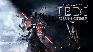 Сага Наома со световым мечем l Прохождение на Харде l StarWars Fallen Order