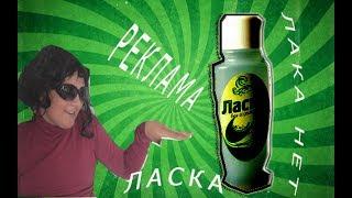 Реклама от ЛАСКА