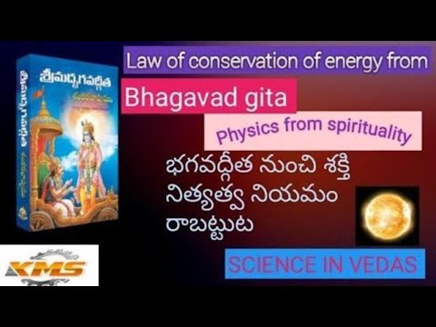 law of conservation of energy from bhagavad gita    bhagavad gita     Science in Vedas in telugu