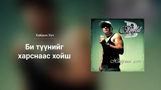 Bold - Bi Tuuniig Harsnaas Hoish (Audio)