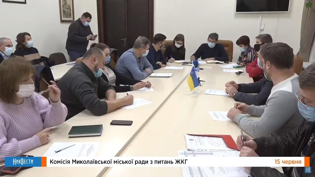Комиссия Николаевского городского совета по вопросам ЖКХ