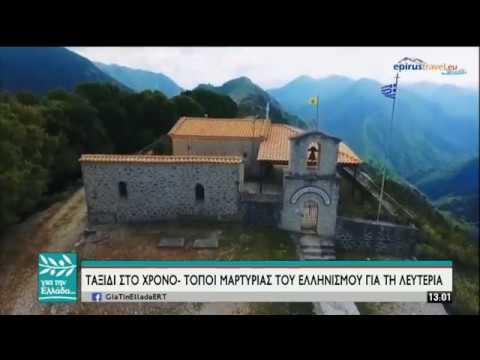 Σούλι, Κούγκι, κάστρο Κιάφας. Tόποι μαρτυρίας του ελληνισμού για τη λευτεριά. | 15/04/19 | ΕΡΤ