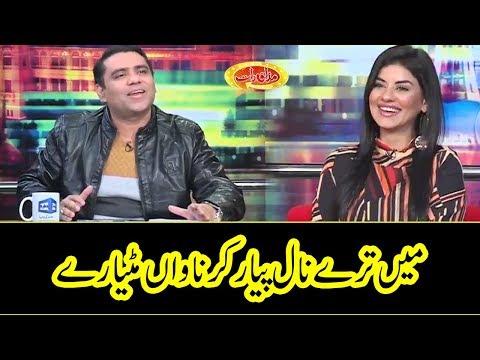 Qaisar Piya & Aqsa Ali In Mazaaq Raat – Dunya News