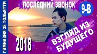 «Разлетевшись кто куда» Последний звонок - 2018. 9-В класс