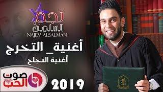تحميل اغاني نجم السلمان أغنية التخرج 2019 - أغنية النجاح Najem Alsalman 2019 MP3