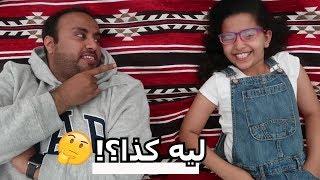 ليه تعطون جوانا عين😡؟!! - ابو كشه ورطنا