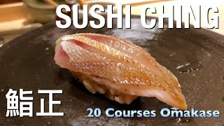 20 Courses Omakase! Possibly the BEST CP in Hong Kong!!! Sushi Ching 鮨正 @ Tin Hau