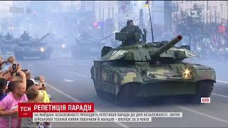 Танки та важка артилерія на Хрещатику. У Києві триває підготовка до параду на День Незалежності