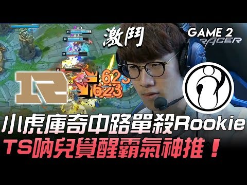 RNG vs IG 小虎庫奇中路單殺Rookie TheShy吶兒覺醒霸氣神推!Game 2