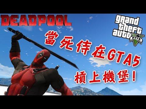 當死侍在GTA5槓上機堡!-DeadPool 2 MOD