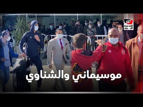 بالزغاريد والهتافات.. استقبال حار لموسيماني والشناوي