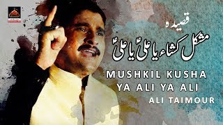 New Qasida - Mushkil Kusha Ya Ali Ya Ali - Ali   - YouTube