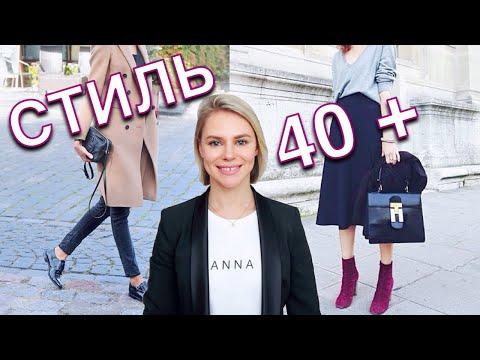 ГАРДЕРОБ ДЛЯ ЖЕНЩИН 40+ (и не только) - 10 СТИЛЬНЫХ ЗАМЕТОК