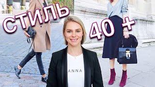 Модные летние образы для женщин за 40