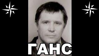 Вор в законе Ганс (Юрий Тишенков). Тюменский законник