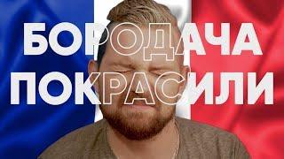 Vive La France | Бородача покрасили в триколор | Футбол ЧМ 2018