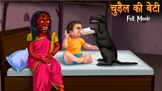 चुड़ैल की बेटी | The Witch's Daughter | Full Movie | All Parts | Stories in Hindi | Moral Stories New