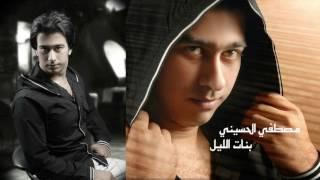 مازيكا مصطفى الحسينى - بنات الليل تحميل MP3