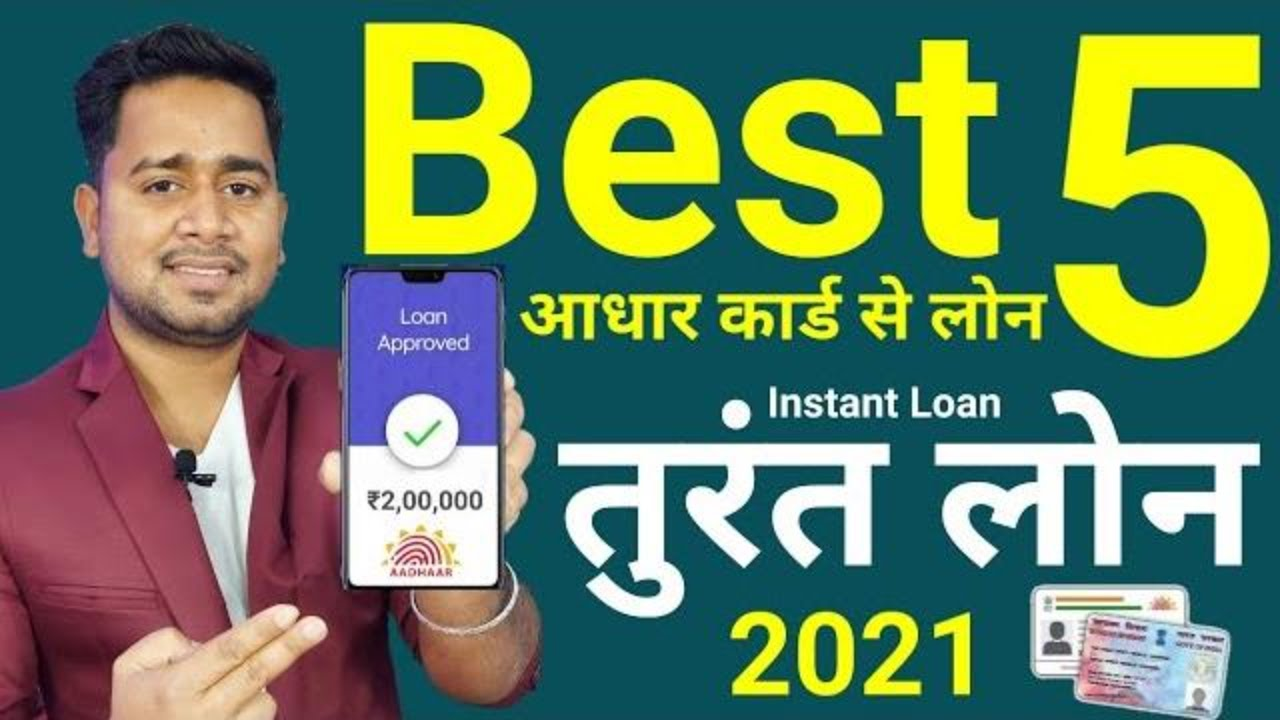 Top 5 Loan Apps- Get Instant ₹100000 Personal Loan | Aadhar Card Loan | Apply Without Documents Loan