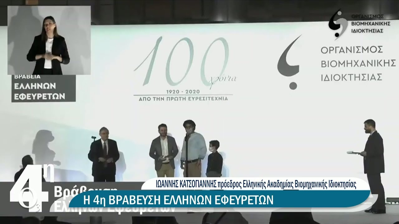 Εκατό χρόνια ελληνικές εφευρέσεις | 24/06/2021 | ΕΡΤ