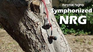 אוזניות שעשויות מעץ של חברת Symphonized