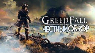 GreedFall: Честный Обзор [Обьективно по делу]