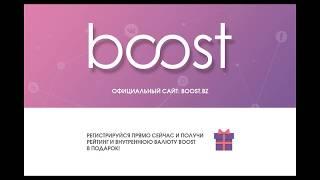 BOOST - обзор сервиса обменной сети