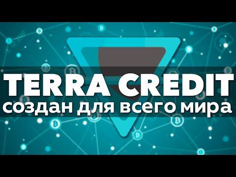 Terra Credit: создан для всего мира!