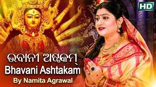 Na Taato Na Maata (Bhavani Ashtakam) | Sacred Chants