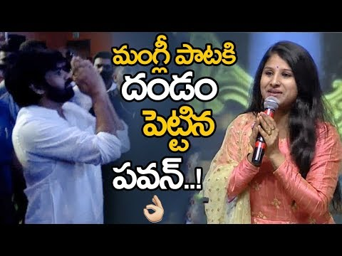 Actor Pawan Kalyan Super Reaction To Mangli Song