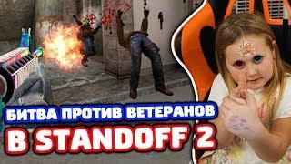 БИТВА С СЕСТРОЙ И ПЛЕМЯННИКОМ ПРОТИВ 3 ВЕТЕРАНОВ В STANDOFF 2!