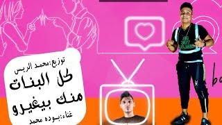 مهرجان 2020 ( كل البنات منك بيغيرو ????❤️) بوده محمد- توزيع محمد الريس مكسر حالات الواتس تحميل MP3