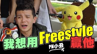 我想用Freestyle贏他!!為什麼!!|第三期|台灣新說唱 | WACKYBOYS | 反骨 |PM小丑