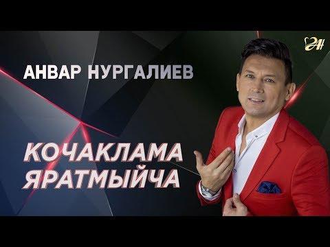 Анвар Нургалиев - Кочаклама яратмыйча. ДК Молодежный