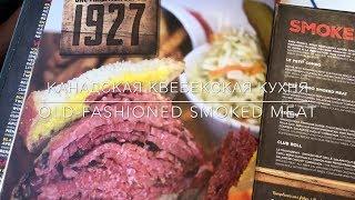 🍗 КОПЧЕНОЕ МЯСО ПО-МОНРЕАЛЬСКИ, Монреаль, Квебек, Канада (Old-Fashioned Smoked Meat)