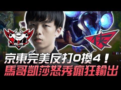 JDG vs RW 京東完美反打0換4 馬哥凱莎怒秀瘋狂輸出!Game2
