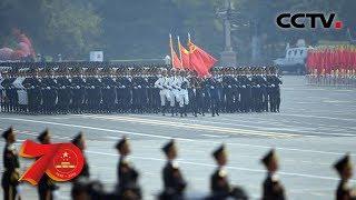 [中华人民共和国成立70周年] 阅兵分列式 | CCTV