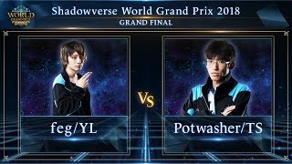 Shadowverse World Grand Prix 2018 Grand Finals - feg/YL vs Potwasher/TS