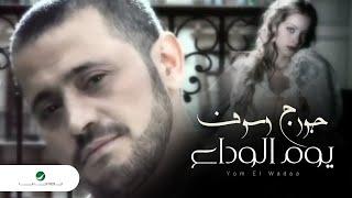 اغاني حصرية George Wassouf Yom El Wadaa جورج وسوف - يوم الوداع تحميل MP3